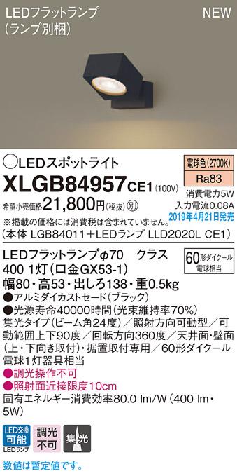 XLGB84957CE1スポットライト LEDフラットランプ 電球色 天井直付型・壁直付型・据置取付型ビーム角24度 集光タイプ 調光不可 110Vダイクール電球60形1灯器具相当Panasonic 照明器具