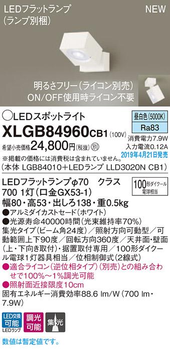 XLGB84960CB1スポットライト LEDフラットランプ 昼白色 天井直付型・壁直付型・据置取付型ビーム角24度 集光タイプ 調光可能 110Vダイクール電球100形1灯器具相当Panasonic 照明器具