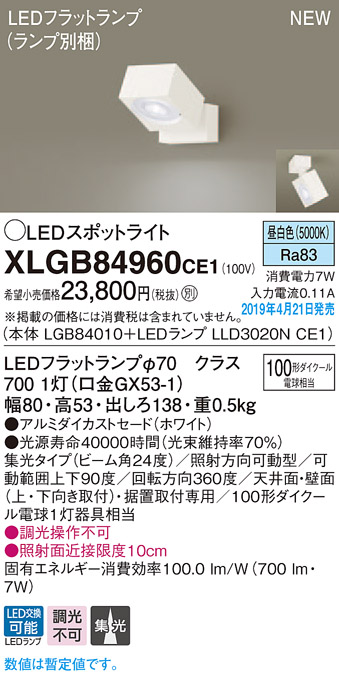 XLGB84960CE1スポットライト LEDフラットランプ 昼白色 天井直付型・壁直付型・据置取付型ビーム角24度 集光タイプ 調光不可 110Vダイクール電球100形1灯器具相当Panasonic 照明器具