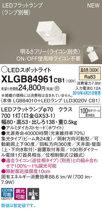 XLGB84961CB1スポットライト LEDフラットランプ 温白色 天井直付型・壁直付型・据置取付型ビーム角24度 集光タイプ 調光可能 110Vダイクール電球100形1灯器具相当Panasonic 照明器具