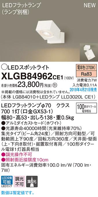 XLGB84962CE1スポットライト LEDフラットランプ 電球色 天井直付型・壁直付型・据置取付型ビーム角24度 集光タイプ 調光不可 110Vダイクール電球100形1灯器具相当Panasonic 照明器具