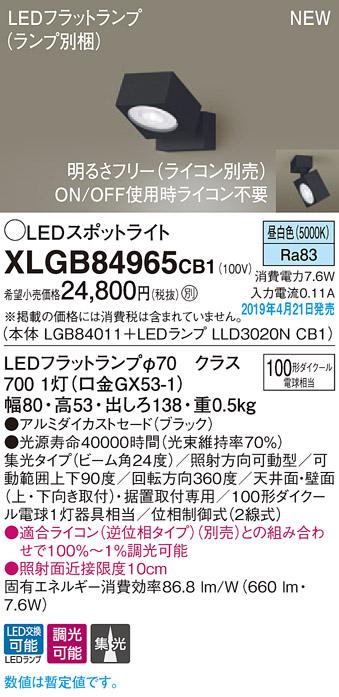 XLGB84965CB1スポットライト LEDフラットランプ 昼白色 天井直付型・壁直付型・据置取付型ビーム角24度 集光タイプ 調光可能 110Vダイクール電球100形1灯器具相当Panasonic 照明器具