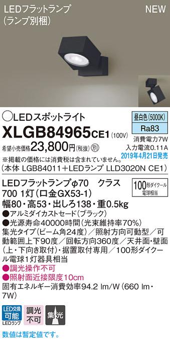 XLGB84965CE1スポットライト LEDフラットランプ 昼白色 天井直付型・壁直付型・据置取付型ビーム角24度 集光タイプ 調光不可 110Vダイクール電球100形1灯器具相当Panasonic 照明器具