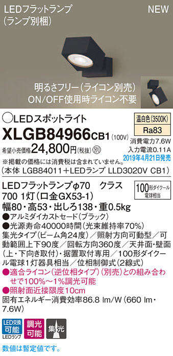 XLGB84966CB1スポットライト LEDフラットランプ 温白色 天井直付型・壁直付型・据置取付型ビーム角24度 集光タイプ 調光可能 110Vダイクール電球100形1灯器具相当Panasonic 照明器具