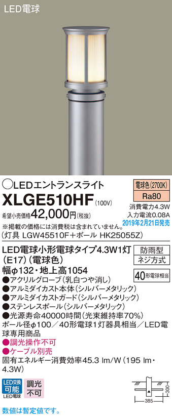 XLGE510HFLEDエントランスライト 電球色 地中埋込型 防雨型 地上高1054mm 白熱電球40形1灯器具相当Panasonic 照明器具 エクステリア 屋外用 玄関 庭