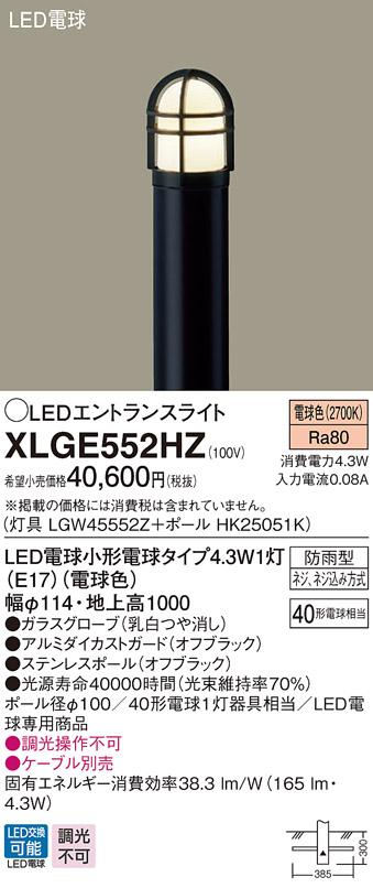 XLGE552HZLEDエントランスライト 電球色 地中埋込型 防雨型 地上高1000mm 白熱電球40形1灯器具相当Panasonic 照明器具 エクステリア 屋外用 玄関 庭