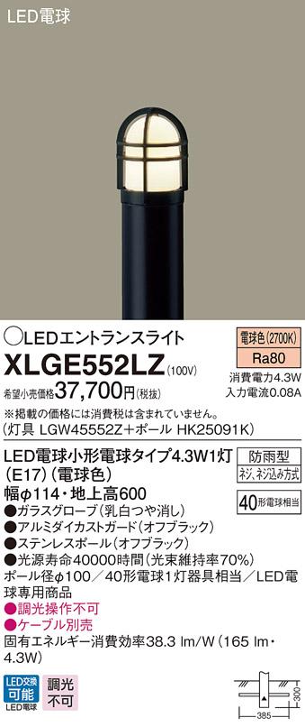 XLGE552LZLEDエントランスライト 電球色 地中埋込型 防雨型 地上高600mm 白熱電球40形1灯器具相当Panasonic 照明器具 エクステリア 屋外用 玄関 庭