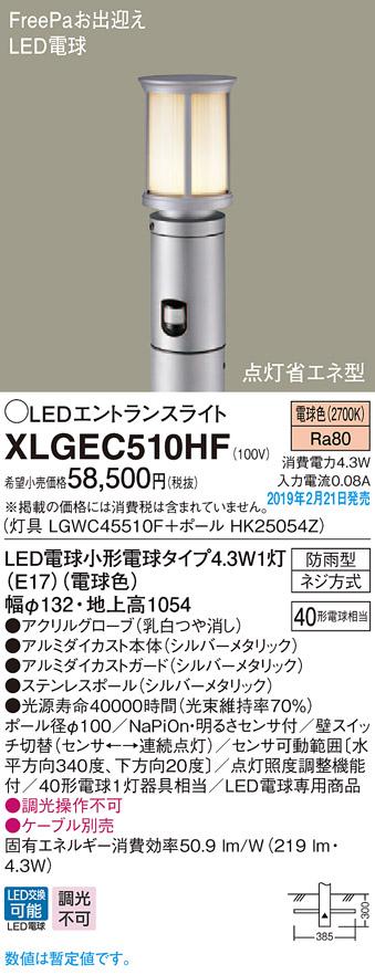 XLGEC510HFLEDエントランスライト 電球色 地中埋込型 防雨型 FreePaお出迎え 点灯省エネ型 明るさセンサ付 地上高1054mm 白熱電球40形1灯器具相当Panasonic 照明器具 エクステリア 屋外用 玄関 庭