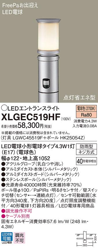 XLGEC519HFLEDエントランスライト 電球色 地中埋込型 防雨型 FreePaお出迎え 点灯省エネ型 明るさセンサ付 地上高1052mm 白熱電球40形1灯器具相当Panasonic 照明器具 エクステリア 屋外用 玄関 庭