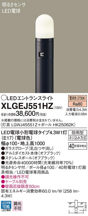 XLGEJ551HZLEDエントランスライト 電球色 地中埋込型 防雨型 明るさセンサ付 地上高1000mm 白熱電球40形1灯器具相当Panasonic 照明器具 エクステリア 屋外用 玄関 庭