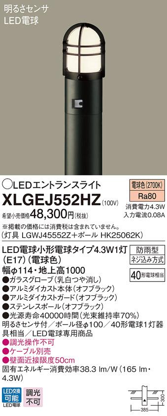 XLGEJ552HZLEDエントランスライト 電球色 地中埋込型 防雨型 明るさセンサ付 地上高1000mm 白熱電球40形1灯器具相当Panasonic 照明器具 エクステリア 屋外用 玄関 庭