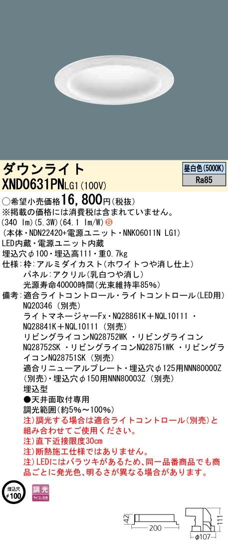 パナソニック Panasonic 施設照明LEDダウンライト 昼白色 拡散タイプ調光タイプ パネル付型 白熱電球60形1灯器具相当XND0631PNLG1