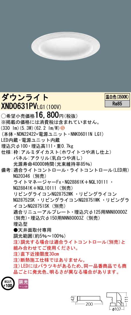 パナソニック Panasonic 施設照明LEDダウンライト 温白色 拡散タイプ調光タイプ パネル付型 白熱電球60形1灯器具相当XND0631PVLG1