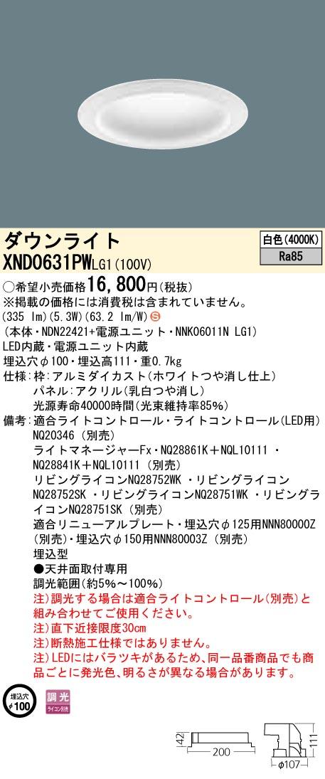パナソニック Panasonic 施設照明LEDダウンライト 白色 拡散タイプ調光タイプ パネル付型 白熱電球60形1灯器具相当XND0631PWLG1