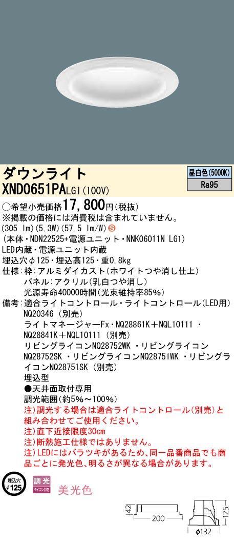 パナソニック Panasonic 施設照明LEDダウンライト 昼白色 美光色拡散タイプ 調光タイプパネル付型 白熱電球60形1灯器具相当XND0651PALG1