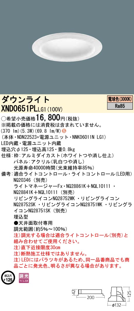 パナソニック Panasonic 施設照明LEDダウンライト 電球色 拡散タイプ調光タイプ パネル付型 白熱電球60形1灯器具相当XND0651PLLG1