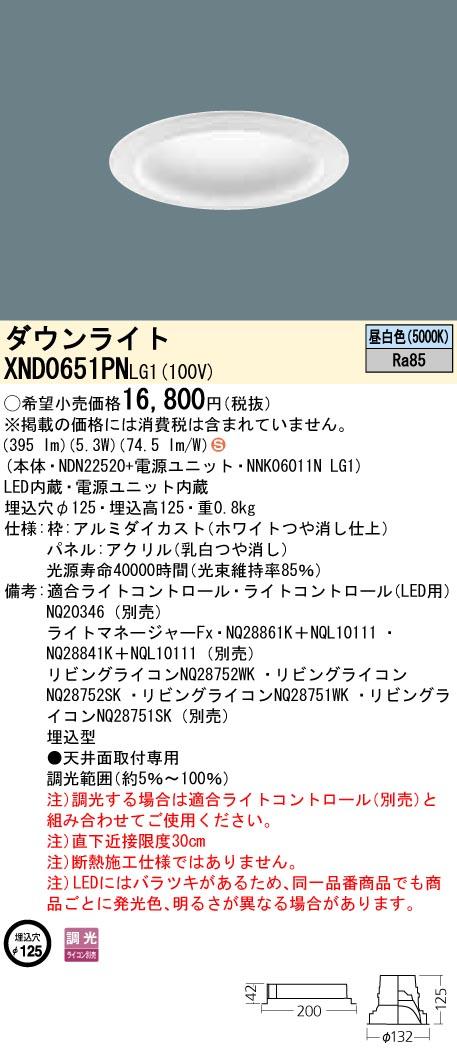 パナソニック Panasonic 施設照明LEDダウンライト 昼白色 拡散タイプ調光タイプ パネル付型 白熱電球60形1灯器具相当XND0651PNLG1