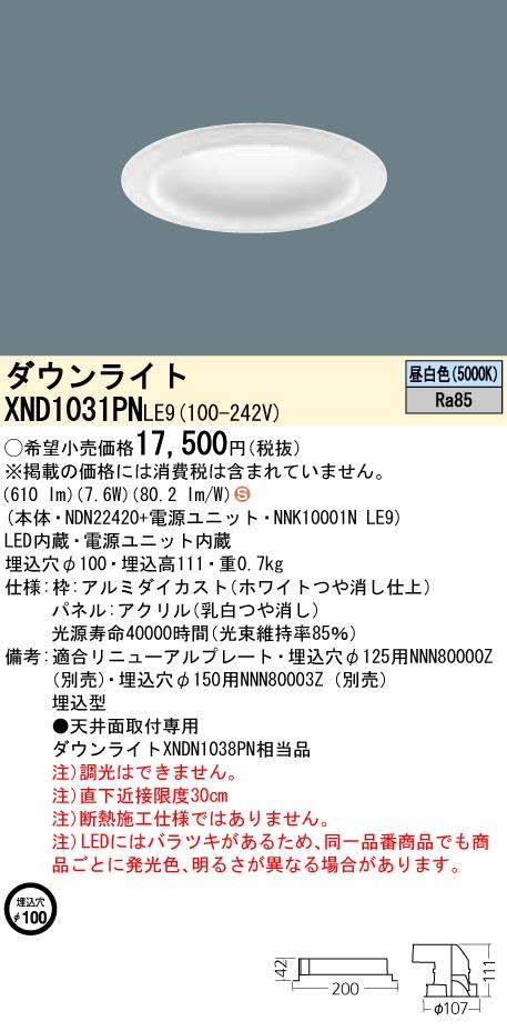 パナソニック Panasonic 施設照明LEDダウンライト 昼白色 拡散タイプパネル付型 コンパクト形蛍光灯FDL27形1灯器具相当XND1031PNLE9