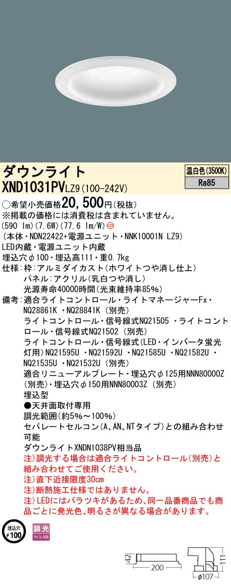 パナソニック Panasonic 施設照明LEDダウンライト 温白色 拡散タイプ調光タイプ パネル付型コンパクト形蛍光灯FDL27形1灯器具相当XND1031PVLZ9