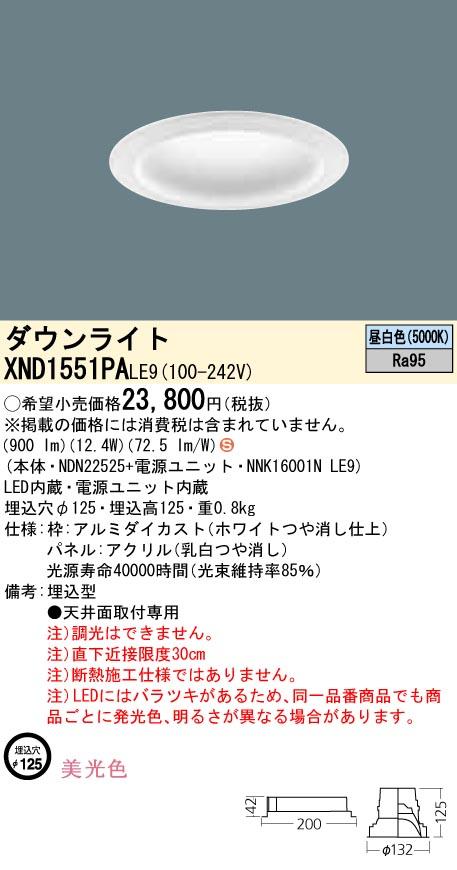 パナソニック Panasonic 施設照明LEDダウンライト 昼白色 美光色拡散タイプ パネル付型コンパクト形蛍光灯FHT32形1灯器具相当XND1551PALE9