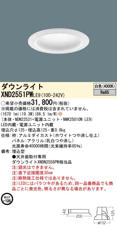 パナソニック Panasonic 施設照明LEDダウンライト 白色 拡散タイプパネル付型 コンパクト形蛍光灯FHT57形1灯器具相当XND2551PWLE9