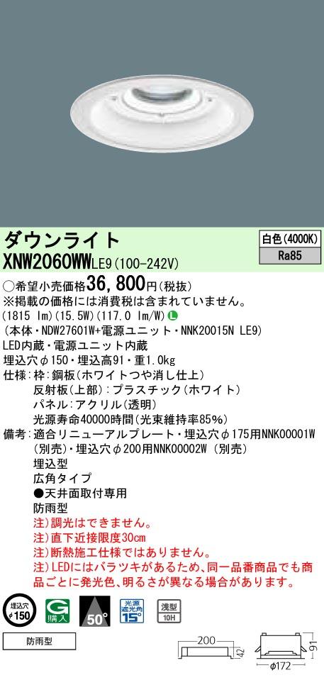 パナソニック Panasonic 施設照明LEDダウンライト 白色 浅型10H広角タイプ 防雨型 パネル付型コンパクト形蛍光灯FHT42形1灯器具相当XNW2060WWLE9