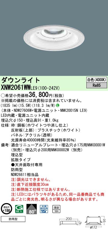 パナソニック Panasonic 施設照明LEDダウンライト 白色 浅型10H拡散タイプ 防雨型 パネル付型コンパクト形蛍光灯FHT42形1灯器具相当XNW2061WWLE9