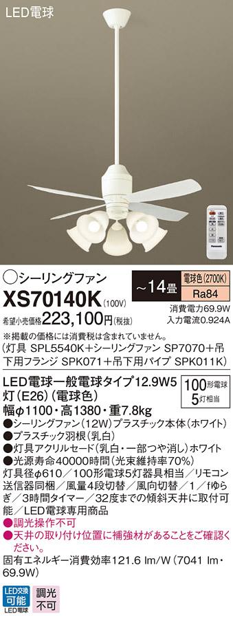XS70140KLEDシーリングファン 14畳用 電球色 調光不可 12W 直付ボルト取付専用 天井吊下げ 風量4段切替 逆回転切替 1/fゆらぎ 白熱電球100形5灯器具相当Panasonic 照明器具 【~14畳】