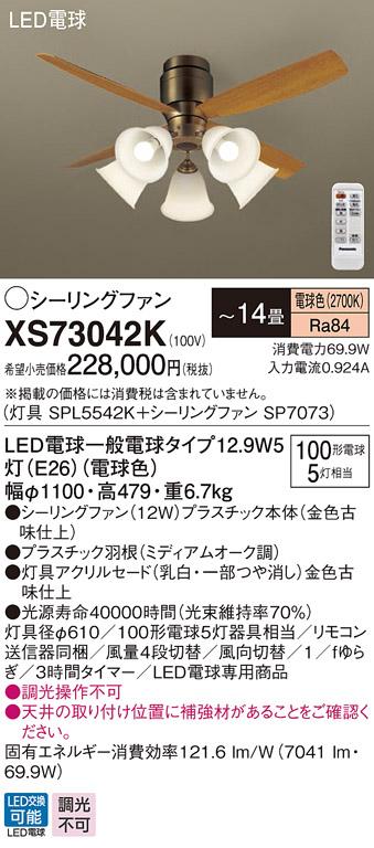 XS73042KLEDシーリングファン 14畳用 電球色 調光不可 12W 天井直付型 風量4段切替 逆回転切替 1/fゆらぎ 白熱電球100形5灯器具相当Panasonic 照明器具 【~14畳】