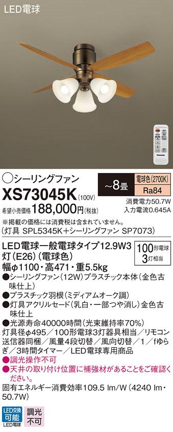 XS73045KLEDシーリングファン 8畳用 電球色 調光不可 12W 天井直付型 風量4段切替 逆回転切替 1/fゆらぎ 白熱電球100形3灯器具相当Panasonic 照明器具 【~8畳】
