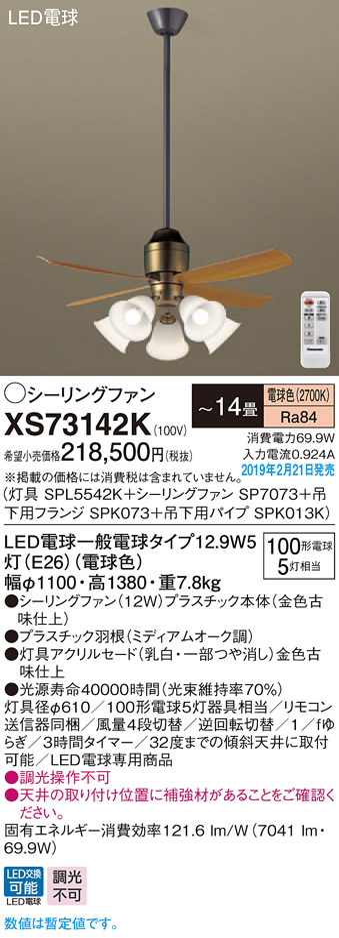 XS73142KLEDシーリングファン 14畳用 電球色 調光不可 12W 直付ボルト取付専用 天井吊下げ 風量4段切替 逆回転切替 1/fゆらぎ 白熱電球100形5灯器具相当Panasonic 照明器具 【~14畳】