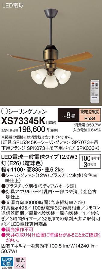 XS73345KLEDシーリングファン 8畳用 電球色 調光不可 12W 直付ボルト取付専用 天井吊下げ 風量4段切替 逆回転切替 1/fゆらぎ 白熱電球100形3灯器具相当Panasonic 照明器具 【~8畳】