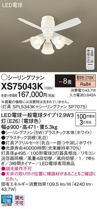XS75043KLEDシーリングファン 8畳用 電球色 調光不可 5W 天井直付型 風量4段切替 逆回転切替 1/fゆらぎ 白熱電球100形3灯器具相当Panasonic 照明器具 【~8畳】