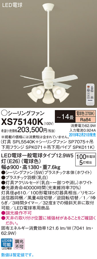 XS75140KLEDシーリングファン 14畳用 電球色 調光不可 5W 直付ボルト取付専用 天井吊下げ 風量4段切替 逆回転切替 1/fゆらぎ 白熱電球100形5灯器具相当Panasonic 照明器具 【~14畳】