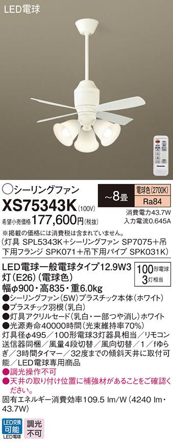 XS75343KLEDシーリングファン 8畳用 電球色 調光不可 5W 直付ボルト取付専用 天井吊下げ 風量4段切替 逆回転切替 1/fゆらぎ 白熱電球100形3灯器具相当Panasonic 照明器具 【~8畳】