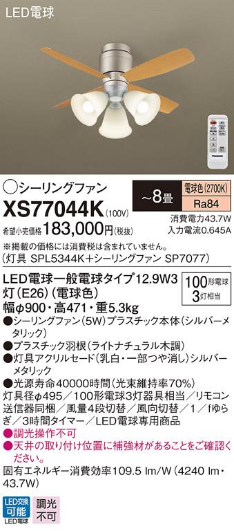 XS77044KLEDシーリングファン 8畳用 電球色 調光不可 5W 天井直付型 風量4段切替 逆回転切替 1/fゆらぎ 白熱電球100形3灯器具相当Panasonic 照明器具 【~8畳】
