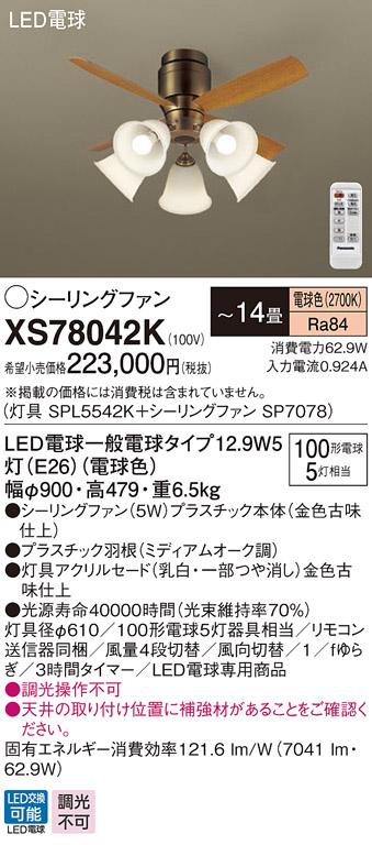 XS78042KLEDシーリングファン 14畳用 電球色 調光不可 5W 天井直付型 風量4段切替 逆回転切替 1/fゆらぎ 白熱電球100形5灯器具相当Panasonic 照明器具 【~14畳】