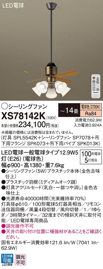 XS78142KLEDシーリングファン 14畳用 電球色 調光不可 5W 直付ボルト取付専用 天井吊下げ 風量4段切替 逆回転切替 1/fゆらぎ 白熱電球100形5灯器具相当Panasonic 照明器具 【~14畳】