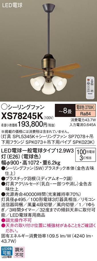 XS78245KLEDシーリングファン 8畳用 電球色 調光不可 5W 直付ボルト取付専用 天井吊下げ 風量4段切替 逆回転切替 1/fゆらぎ 白熱電球100形3灯器具相当Panasonic 照明器具 【~8畳】