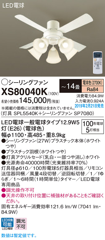 XS80040KLEDシーリングファン 14畳用 電球色 調光不可 27W 天井直付型 風量4段切替 逆回転切替 1/fゆらぎ 白熱電球100形5灯器具相当Panasonic 照明器具 【~14畳】