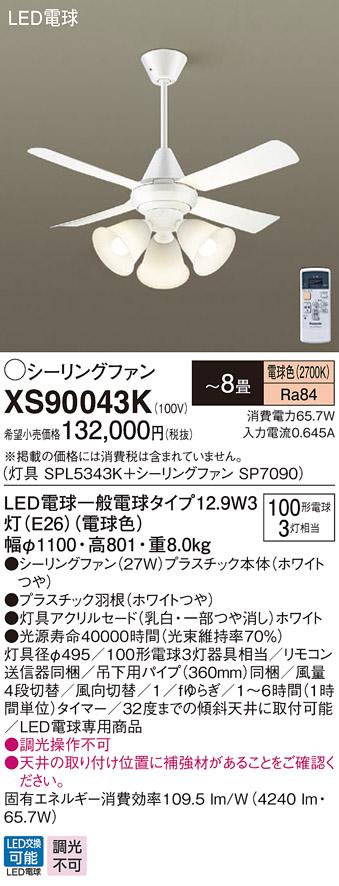 XS90043KLEDシーリングファン 8畳用 電球色 調光不可 27W 直付ボルト取付専用 天井吊下げ 風量4段切替 逆回転切替 1/fゆらぎ 白熱電球100形3灯器具相当Panasonic 照明器具 【~8畳】