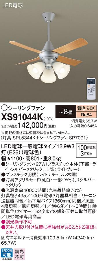 XS91044KLEDシーリングファン 8畳用 電球色 調光不可 27W 直付ボルト取付専用 天井吊下げ 風量4段切替 逆回転切替 1/fゆらぎ 白熱電球100形3灯器具相当Panasonic 照明器具 【~8畳】