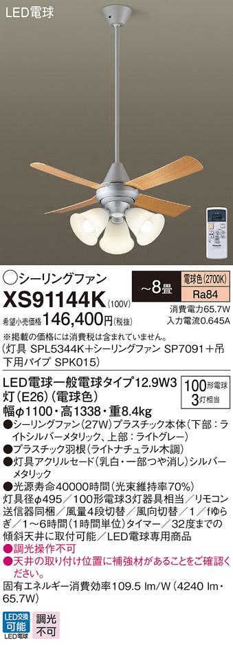 XS91144KLEDシーリングファン 8畳用 電球色 調光不可 27W 直付ボルト取付専用 天井吊下げ 風量4段切替 逆回転切替 1/fゆらぎ 白熱電球100形3灯器具相当Panasonic 照明器具 【~8畳】