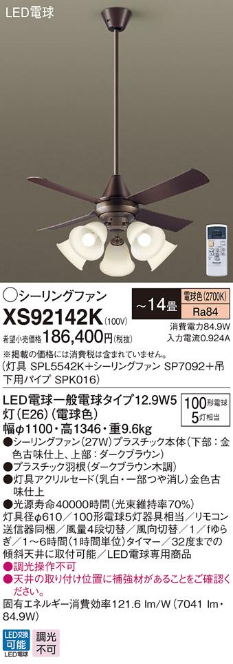 XS92142KLEDシーリングファン 14畳用 電球色 調光不可 27W 直付ボルト取付専用 天井吊下げ 風量4段切替 逆回転切替 1/fゆらぎ 白熱電球100形5灯器具相当Panasonic 照明器具 【~14畳】