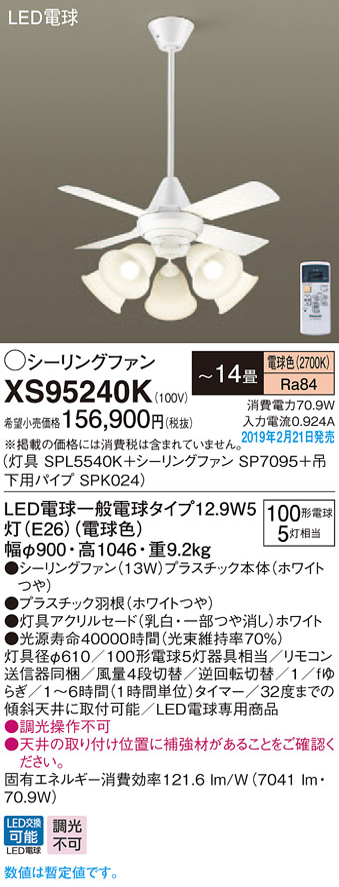 XS95240KLEDシーリングファン 14畳用 電球色 調光不可 13W 直付ボルト取付専用 天井吊下げ 風量4段切替 逆回転切替 1/fゆらぎ 白熱電球100形5灯器具相当Panasonic 照明器具 【~14畳】