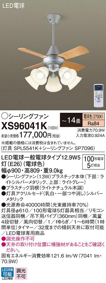 XS96041KLEDシーリングファン 14畳用 電球色 調光不可 13W 直付ボルト取付専用 天井吊下げ 風量4段切替 逆回転切替 1/fゆらぎ 白熱電球100形5灯器具相当Panasonic 照明器具 【~14畳】
