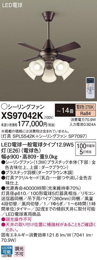 XS97042KLEDシーリングファン 14畳用 電球色 調光不可 13W 直付ボルト取付専用 天井吊下げ 風量4段切替 逆回転切替 1/fゆらぎ 白熱電球100形5灯器具相当Panasonic 照明器具 【~14畳】