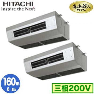 日立 業務用エアコン 省エネの達人プレミアム(R32)厨房用てんつり 同時ツイン160形RPCK-GP160RGHP2(6馬力 三相200V ワイヤード)