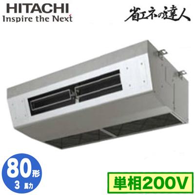 日立 業務用エアコン 省エネの達人(R32)厨房用てんつり シングル80形RPCK-GP80RSHJ2(3馬力 単相200V ワイヤレス)