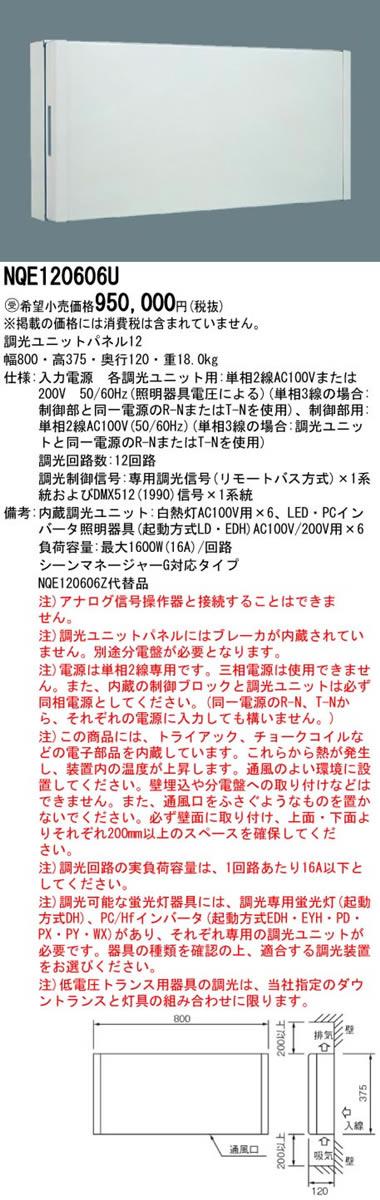 パナソニック Panasonic 施設照明サイン・調光・関連商品調光ユニットパネル12NQE120606U